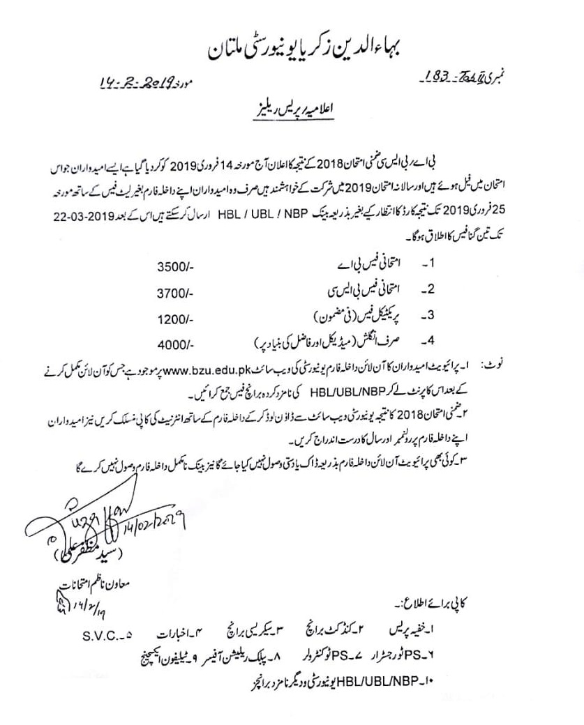 Press Release for the Students of B A/BSc Supplementary Exam